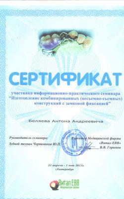 сертификаты 322