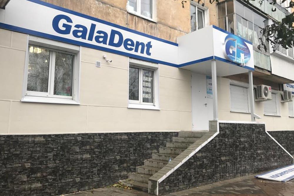 Стоматологическая клиника Галадент в Нижнем Тагиле